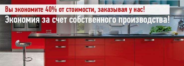 Заказать кухню от производителя  и хорошего качества